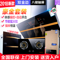 Free Package Installation Hood gas cooker package smoke heat dissipation 4 pieces