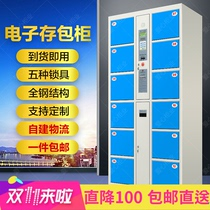 Chongqing Sichuan supermarket storage cabinet shopping mall intelligent electronic storage cabinet storage
