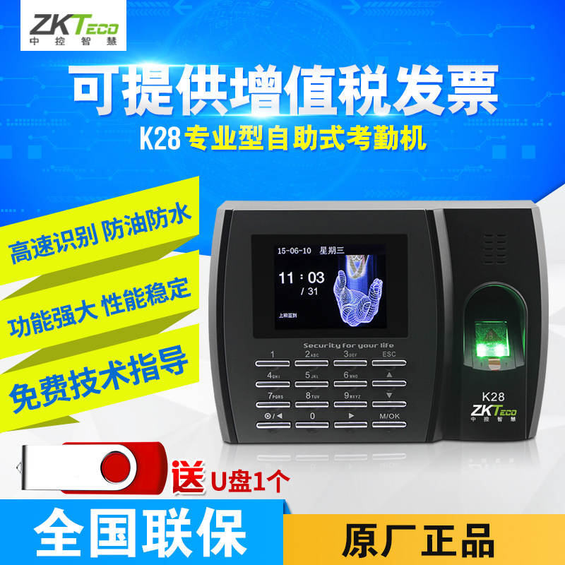 ZKTECO control wisdom K28 fingerprint attendance attendance fingerprint  Punch Machine Self-Service report U Disk download