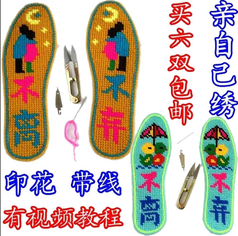 正格鞋垫塑料印花毛线男女半成品精准绣花手工针孔十字绣网格带线
