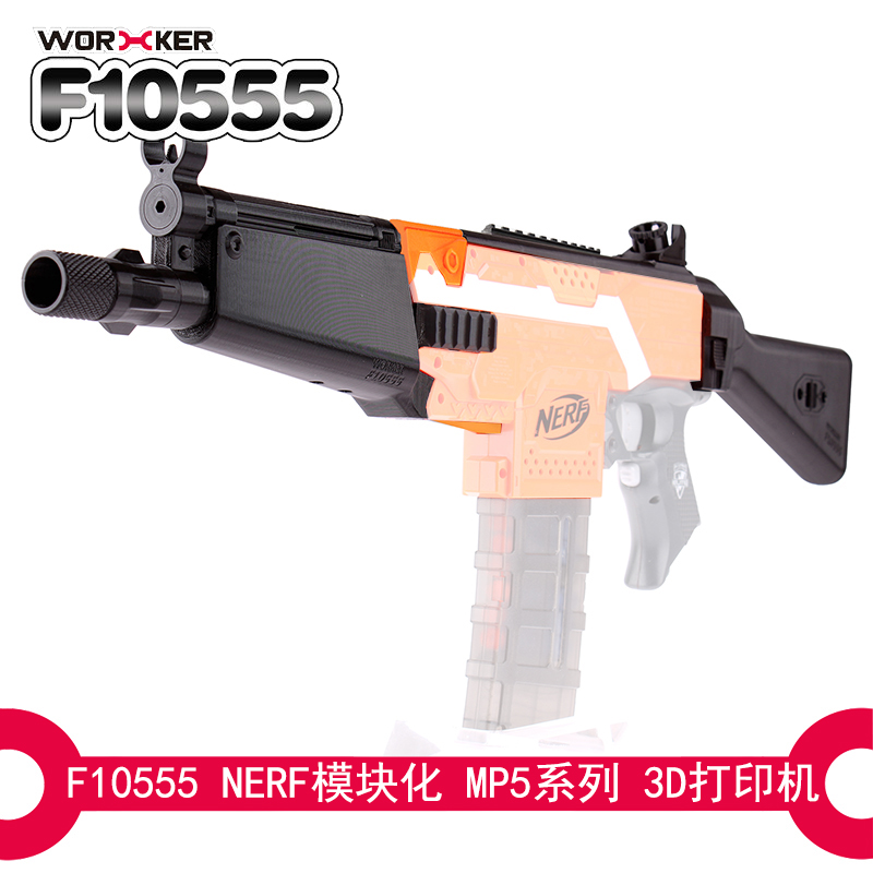 Nerf toy modification accessories No  114 STF dead coward (MP5) front tube  tail support [3D printing]