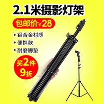 Photographic lamp frame Flash bracket VR Tripod LED fill Light