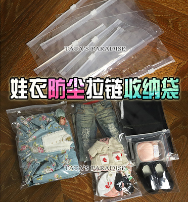taobao agent 12/8/6/4/3 points uncle BJD.DD management accessories【Baby clothes zipper storage bag】The price is better than the storage box
