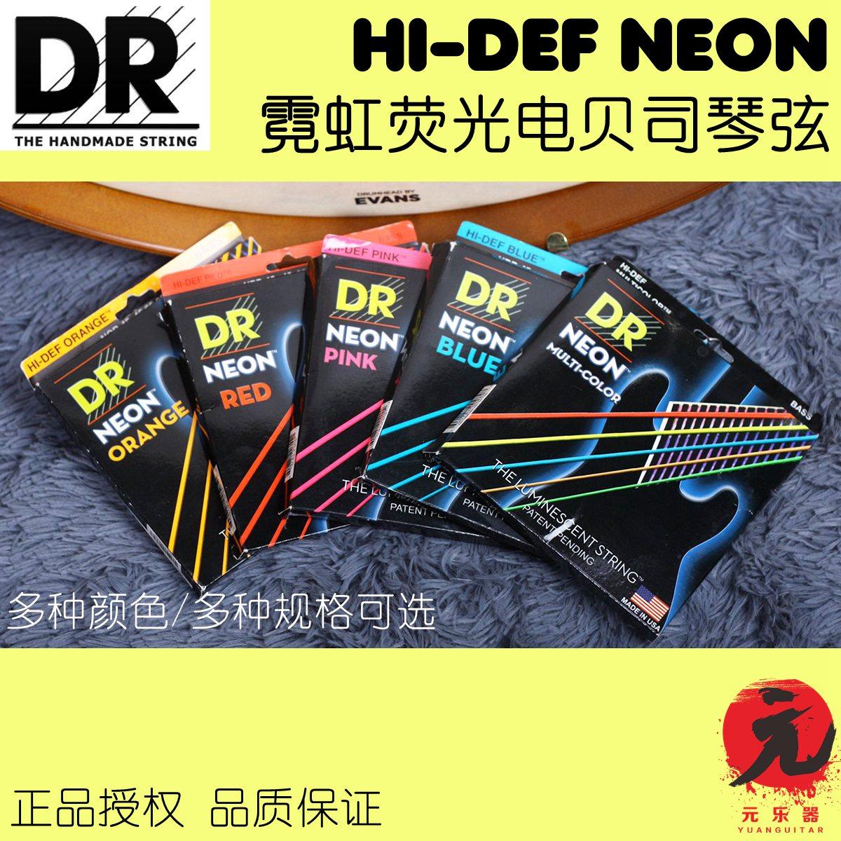 【Музыкальный инструмент Юань】DR HI-DEF NEON Неоновая флуоресценция разноцветный Электрические басовые струны 4 строки / 5 строк / 6 строк