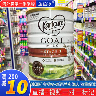 Australia and New Zealand can ice fish Karicare Ruikang infant formula goat milk powder 123 segment growth