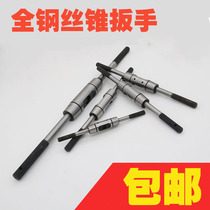 European all-steel round wire tapping wrench taper hinge Hand tool reamer tapping tooth