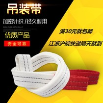 White flat lifting Strap 2 10t Double Ring Sling