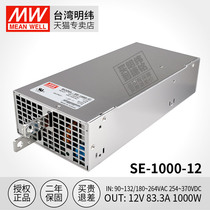 Mingwei se-1000-12v high Power switching power supply 1000 watts