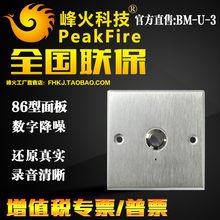 Bonfire BM-U-3 peak fire anti-riot pickup monitoring special 86-style emergency alarm environment noise reduction HD recording