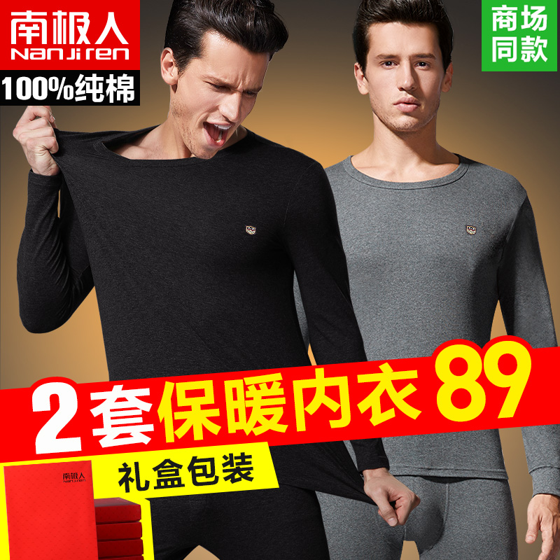 Antarctic men's cotton qiuyi qiuku thin section youth cotton sweater round neck winter thermal underwear men's suits