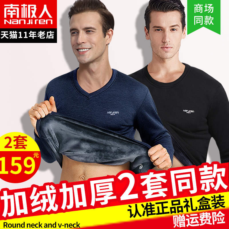 Antarctic warm lingerie Male velvet thickened men's set semi-high collar plush middle-aged father wear cold clothes
