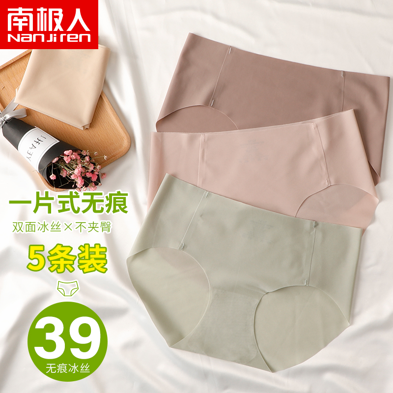 Antarctic underwear female one-piece seamless Ice Silk Cotton antibacterial crotch waist no sense of stealth summer thin pants