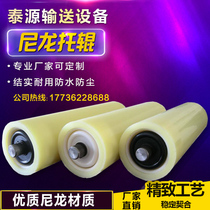 Conveyor belt roller wear-resistant nylon roller nylon anti-static roller drum