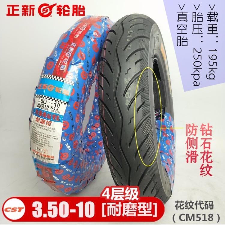 正新轮胎一真空胎层外胎电动车踏板机车胎详细照片