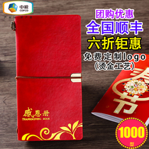 Chinese food gift book Spring Festival custom business New Year shopping card national general