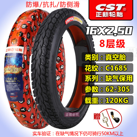 Zhengxin Tire Electric Vehicle Tubeless Tire 14X2.125/2.50, 16X2.125/2.50/3.0 Thicken Anti-puncture