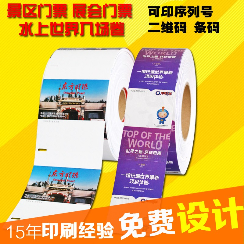 usd 6 52 custom admission ticket printing package scenic ticket