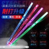 Nightlight Fluorescent drum Stick 5A shelf drum rod Jazz drum Hammer luminescent nightlight