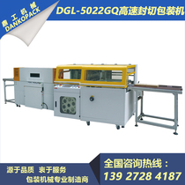 GQ Automatic sealing shrinkage machine Shrinkage Film packaging machine high-speed packaging