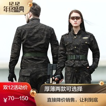 Spring and autumn Black Hawk camouflage suit male Special Forces field installation combat