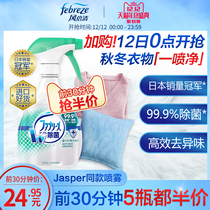 Wind cleaning clothes to taste spray air freshener household
