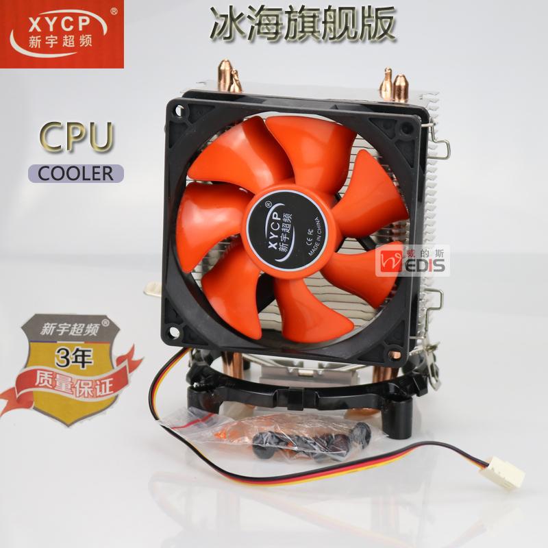 超频新宇电脑旗舰版冰海SUP电脑散热器v电脑LGA775/LGA1155