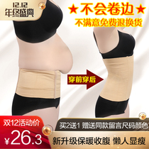 Really your wife put on 13cm!. Belly Strap small belly waist seal.