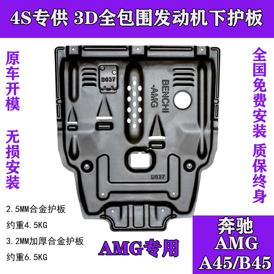 Tấm bảo vệ động cơ Mercedes-Benz AMG A45 GT50 19 Tấm bảo vệ gầm xe Mercedes-Benz B45GLA45 - Khung bảo vệ