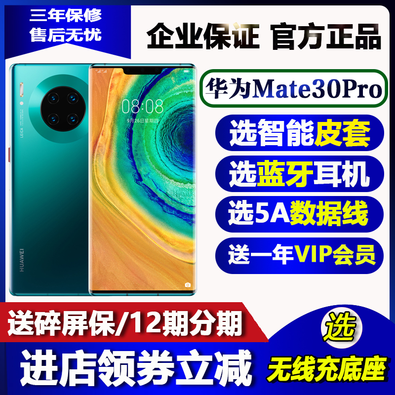 Huawei mate30 5G price HUAWEI HUAWEI Mate 30 Pro Lycra four full-screen camera phone