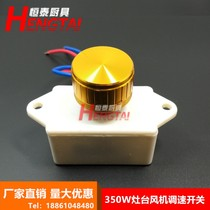 Cooker blower speed Switch Infinity speed switch power governor