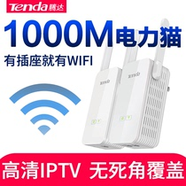 TENGDA Gigabit Power Cat Wireless Router sub-master set 1000m