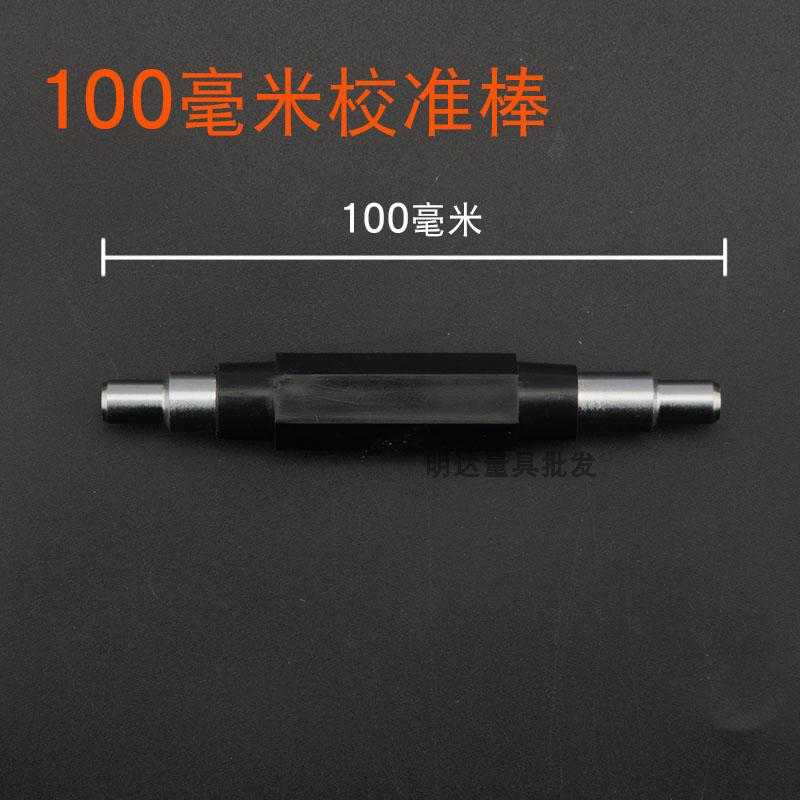 Calipers micrometer inner diameter outer diameter calibration