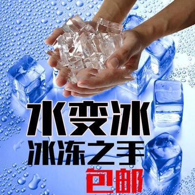 Бесплатная доставка замораживать рука вода изменение лед сцепление лед блок близко вид магия реквизит установите лю скромный игрушка