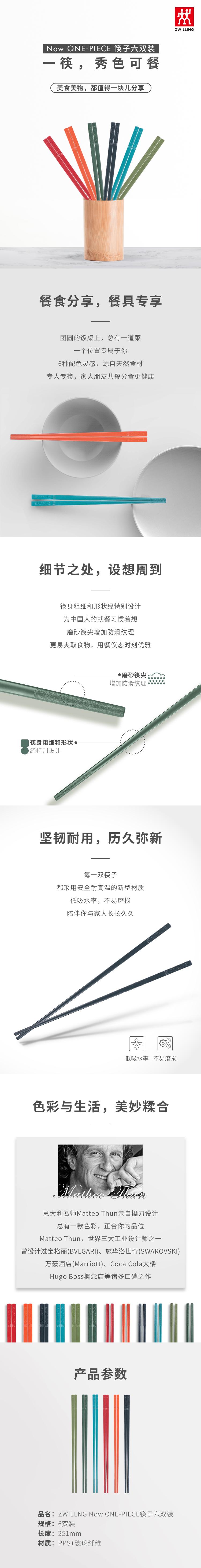 Zwilling 双立人 一人一筷家用彩色筷子 6双 图2
