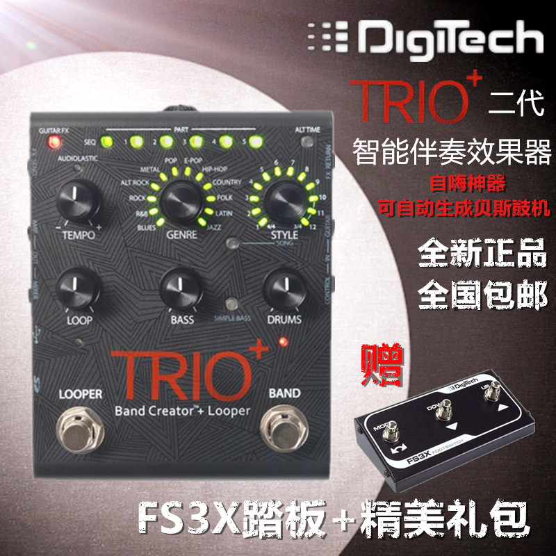 DIGITECH TRIO FS3X bass drum machine accompaniment guitar monoblock effect  self hi artifact