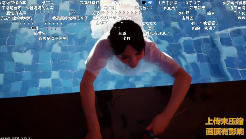 斗鱼米娜minana呀三亚酒店泳池湿身露点了吗?