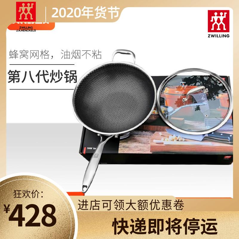 八代双立人第德国中式家用电磁炉适用铁锅不锈钢不粘炒菜锅炒锅具