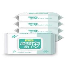 小亲75度酒精消毒湿巾儿童75%杀菌便携随身擦手抑菌湿纸巾40抽5包