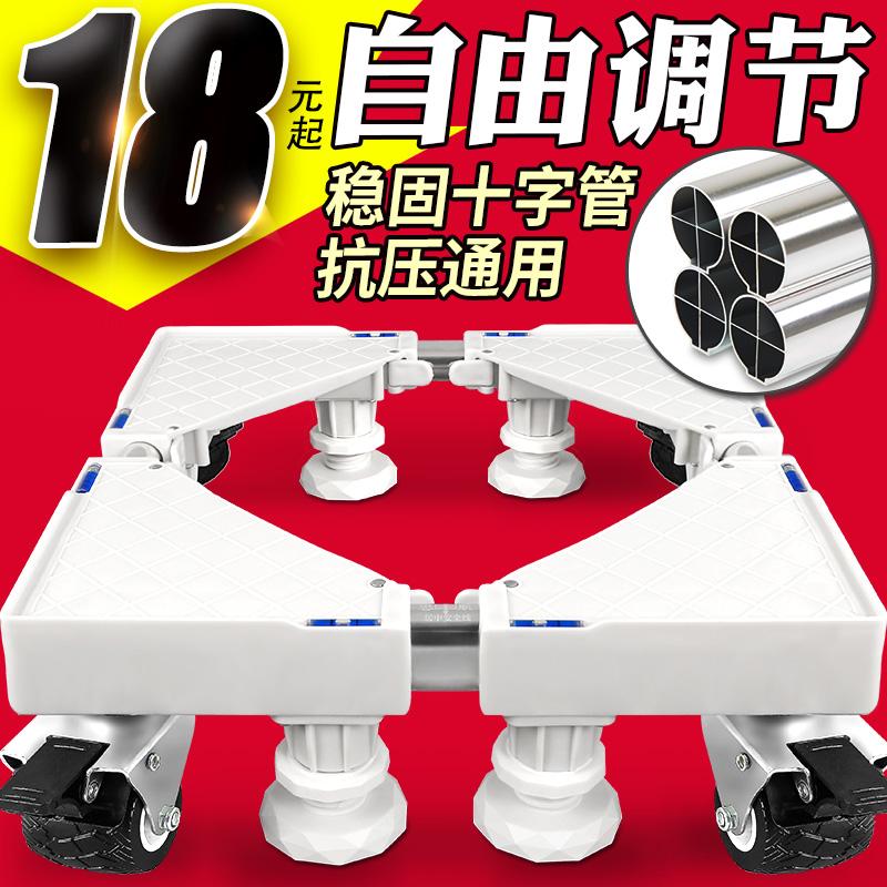 Общий стиральная машина база кронштейн ступня стеллажи мобильный колесного haier подушка высокий автоматический повышение стоять сын