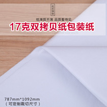 Translucent Sydney paper copying paper fruit red wine wrapping paper garment lining