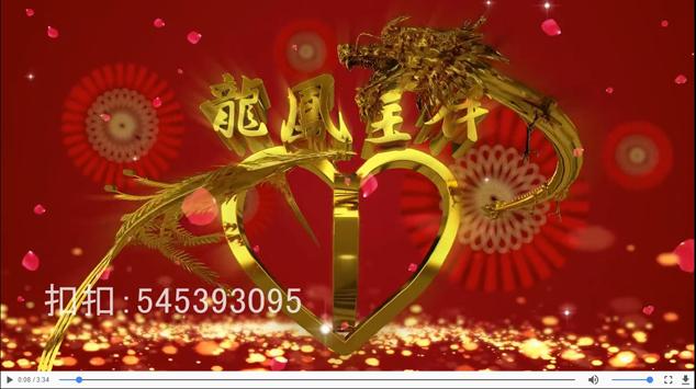 R281新龙凤呈祥中式婚礼片头