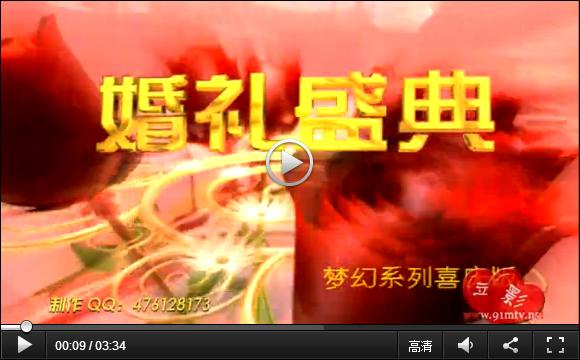 P118 梦幻视频喜庆版婚庆片头B PRCS3宽屏版