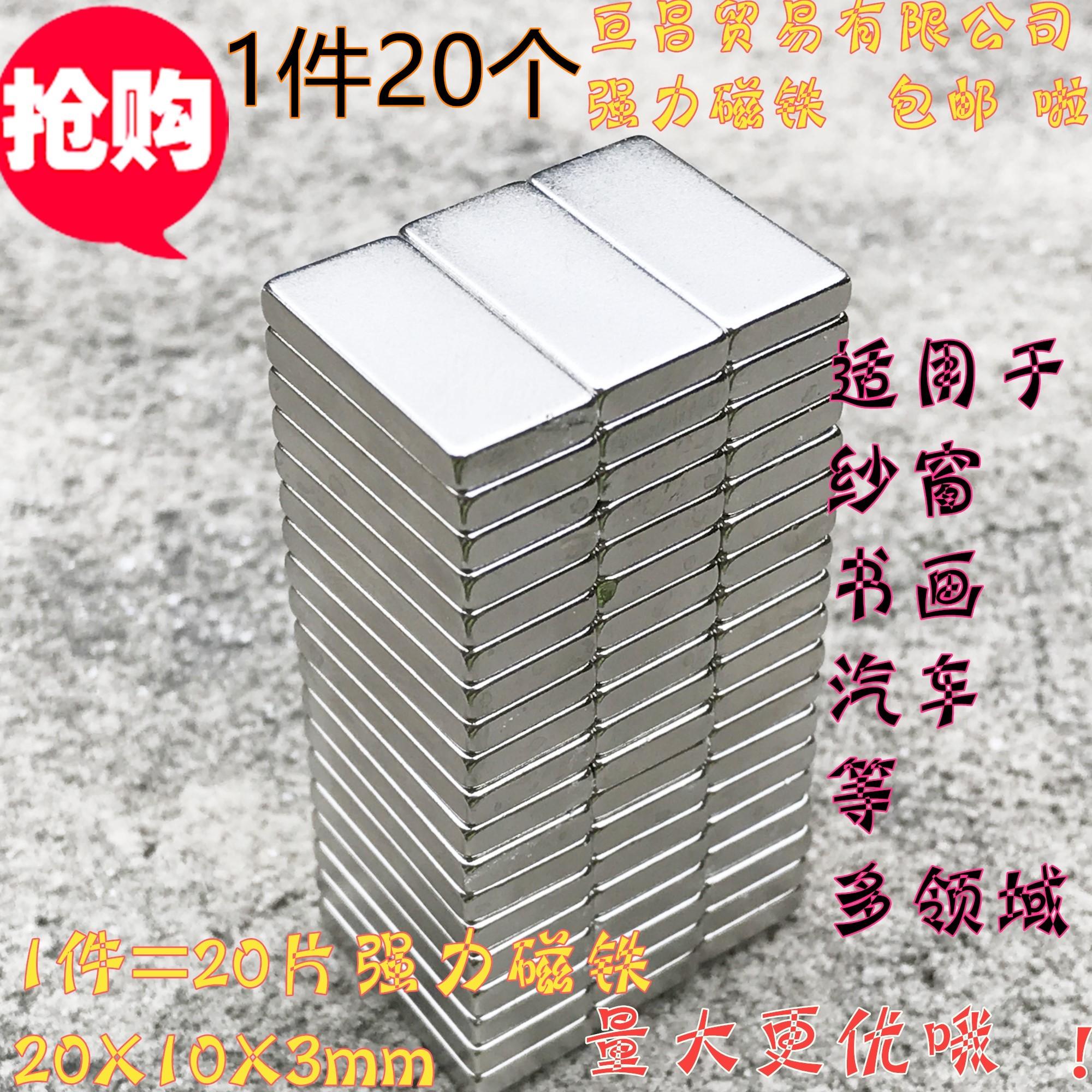 Неодим железо бор магнит 20mm мощный магнит магнитный железо поглощать железо камень прямоугольник 20x10x3mm1 модель 20 лист пакет mail