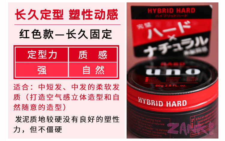 Japan Shiseido Uno Back Hair Strong Stereotypes Hair Wax Hair Gel