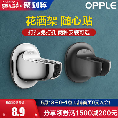 Opple Oppe Skip Bracket Soft Shower Accessories Fixed Block Your Spool Shower Head Bracket Q