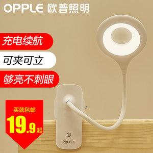 欧普充电台灯LED护眼夹式阅读床头宿舍神器USB学生学习台灯书桌卧