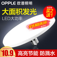 Op super bright LED lamp power of household UFO E27 screw bright energy-saving lamp lighting factory workshop