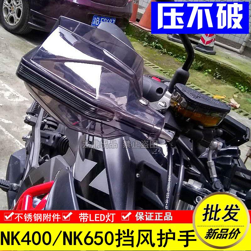 Thích hợp cho gió mùa xuân NK400NK250 NK150 NK650 tay cầm xe máy kính chắn gió tay cầm vòi - Phụ tùng xe máy