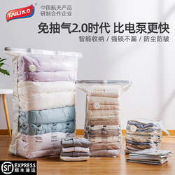 Taili vacuum compression bag, no pumping, large sealed bag, quilt storage bag, clothes storage bag, thickened and durable