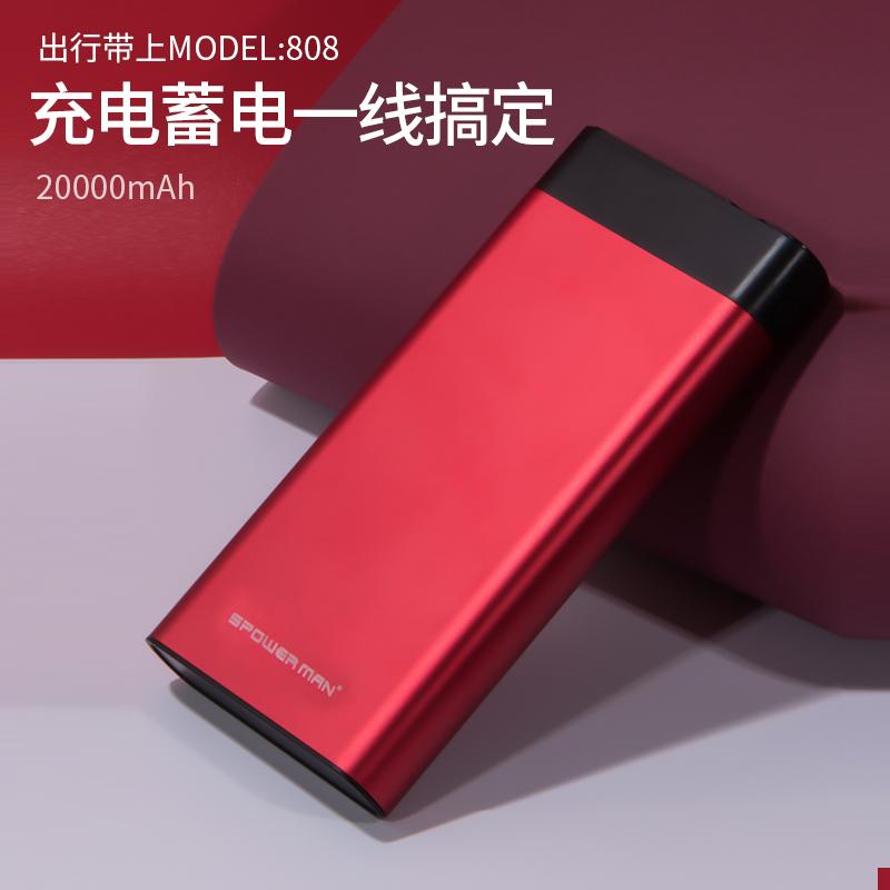 超能侠808LED灯大容量金属移动电源20000HA手机平板充电宝批发